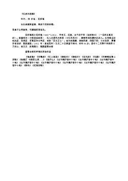 《忆杭州西湖》(北宋.范仲淹)