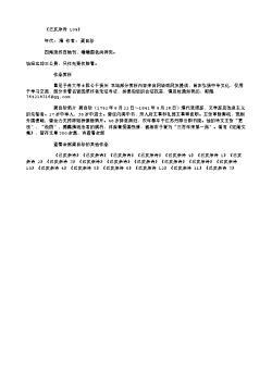 《已亥杂诗 109》(清.龚自珍)