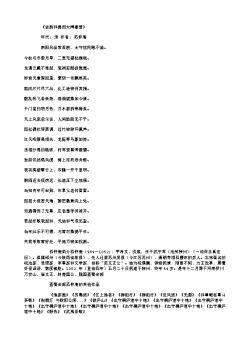 《依韵和提刑太博嘉雪》(北宋.范仲淹)