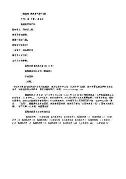 《鹊踏枝·漠漠春芜春不祝》(清.龚自珍)