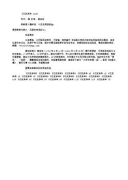 《已亥杂诗 244》(清.龚自珍)