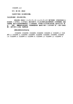 《已亥杂诗 253》(清.龚自珍)