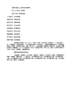 《滕子京魏介之二同年相访丹阳郡》(北宋.范仲淹)