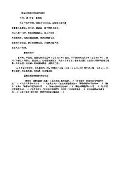 《杂言月洲歌送赵冽还襄阳》(清.龚自珍)