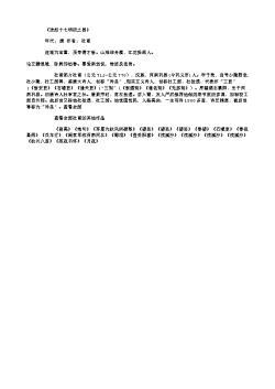 《送赵十七明府之县》(南宋.范成大)