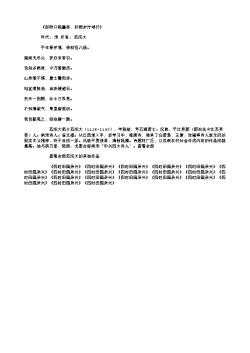 《邵阳口路麤恶,积雨余泞难行》(南宋.范成大)