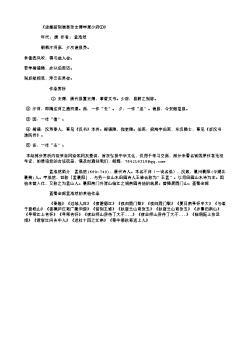 《适越留别谯县张主薄申屠少府①》(北宋.范仲淹)