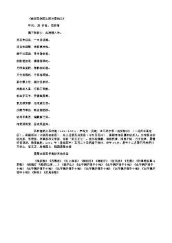 《献百花洲图上陈州晏相公》(北宋.范仲淹)