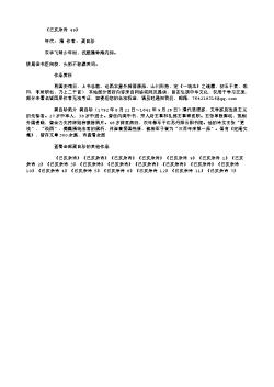 《已亥杂诗 49》(清.龚自珍)