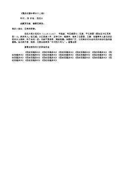 《霜后纪园中草木十二绝》_2(南宋.范成大)