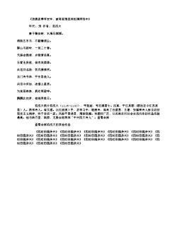《送唐彦博宰安丰,兼寄呈淮西帅赵渭师郎中》(南宋.范成大)