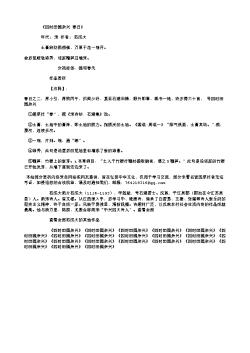 《四时田园杂兴 春日》(南宋.范成大)