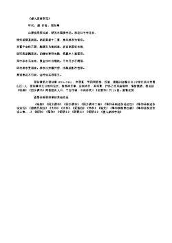 《望人家桃李花》_2(唐.贺知章)