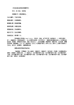 《和延安庞龙图寄岳阳滕同年》(北宋.范仲淹)