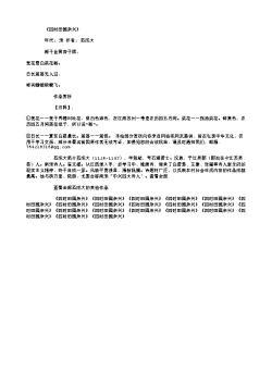 《四时田园杂兴》_3(南宋.范成大)