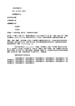 《四时田园杂兴》_6(南宋.范成大)