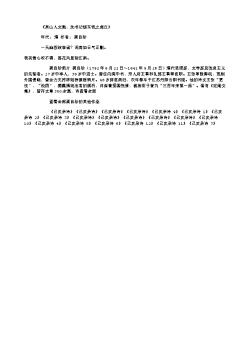 《吴山人文徵、沈书记钖东饯之虎丘》(清.龚自珍)