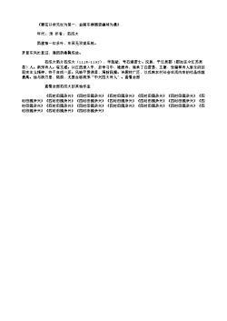 《蜀花以状元红为第一,金陵东御园紫繍球为最》(南宋.范成大)