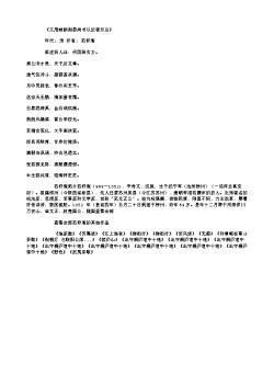 《又用前韵谢晏尚书以近著示及》(北宋.范仲淹)