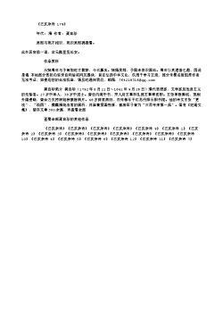 《已亥杂诗 179》(清.龚自珍)