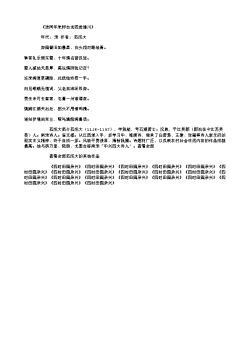 《送同年朱师古龙图赴潼川》(南宋.范成大)