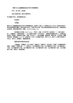 《桐庐方正父家藏唐翰林画白芍药予来领郡事因》(北宋.范仲淹)