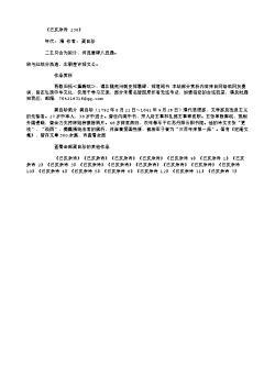 《已亥杂诗 230》(清.龚自珍)