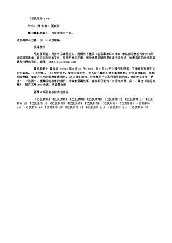 《已亥杂诗 177》(清.龚自珍)