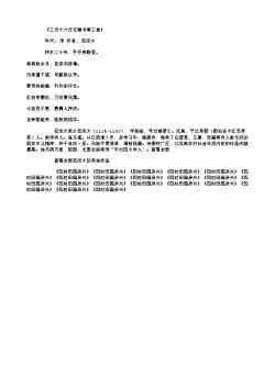 《三月十六日石湖书事三首》_2(南宋.范成大)