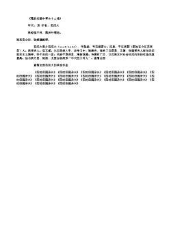 《霜后纪园中草木十二绝》_11(南宋.范成大)