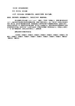 《忆江南 宿双林禅院有感》(清.纳兰性德)