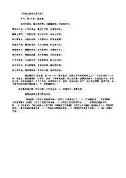《同诸公送李云南伐蛮》(清.纳兰性德)