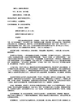 《虞美人·曲阑深处重相见》(清.纳兰性德)