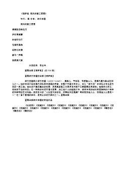 《菩萨蛮·朔风吹散三更雪》(清.纳兰性德)