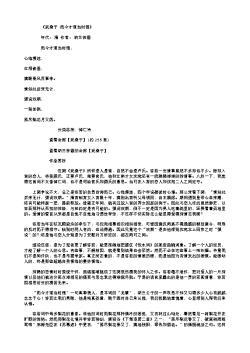《采桑子·而今才道当时错》(清.纳兰性德)
