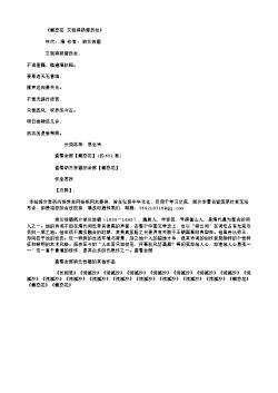 《蝶恋花·又到绿杨曾折处》(清.纳兰性德)
