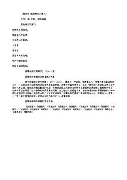 《鹧鸪天·雁贴寒云次第飞》(清.纳兰性德)