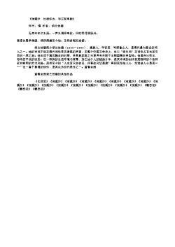 《浣溪沙 红桥怀古,和王阮亭韵》(清.纳兰性德)