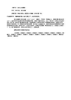 《清平乐 发汉儿村题壁》(清.纳兰性德)