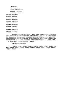 《曹子建七哀》(清.纳兰性德)