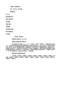 《浪淘沙·夜雨做成秋》(清.纳兰性德)