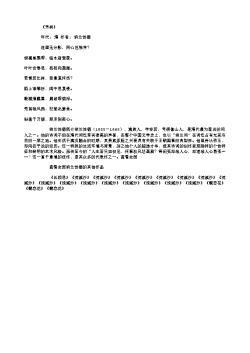 《稍秋晓坐阁,遇舟东下扬州,即事寄上族父江》(清.纳兰性德)