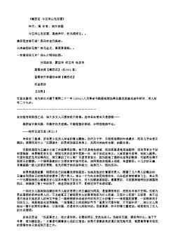 《蝶恋花·今古河山无定据》(清.纳兰性德)
