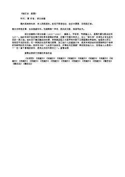 《临江仙 孤雁》(清.纳兰性德)