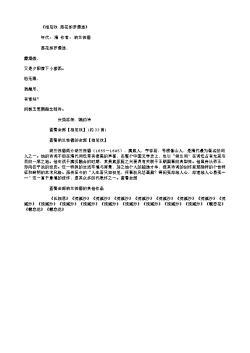 《相见欢·落花如梦凄迷》(清.纳兰性德)