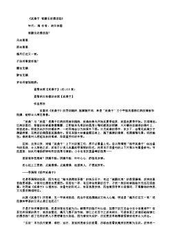 《采桑子·谁翻乐府凄凉曲》(清.纳兰性德)