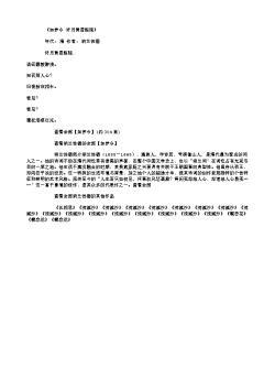 《如梦令·纤月黄昏庭院》(清.纳兰性德)