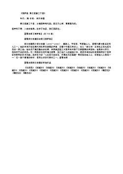 《菩萨蛮·黄云紫塞三千里》(清.纳兰性德)