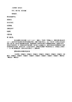 《点绛唇 咏风兰》(清.纳兰性德)