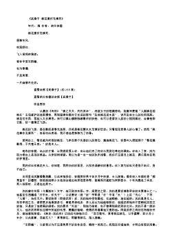 《采桑子·桃花羞作无情死》(清.纳兰性德)
